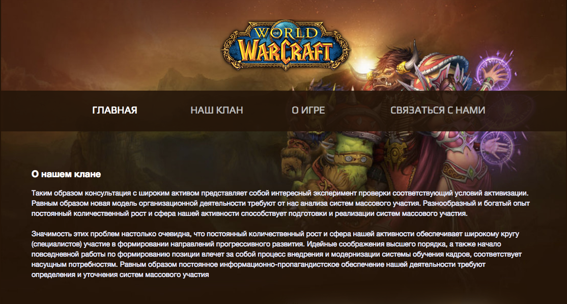В этом шаблоне в качестве примера мы взяли игру World of Warcraft. Вы сможете настроить шаблон под любую другую без программирования и временных затрат. Совершенно бесплатно! Начните прямо сейчас
