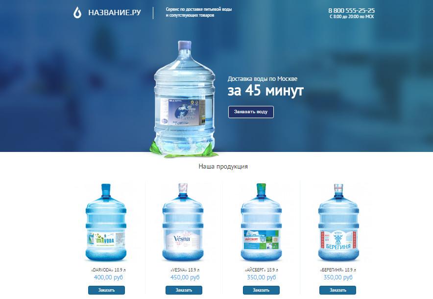 Если вы занимаетесь доставкой питьевой воды в офисы или квартиры, у нас есть отличный шаблон, разработанный специально для вашего бизнеса.  Просто выберите его и начните создавать ваш сайт уже сейчас. Это очень просто!
