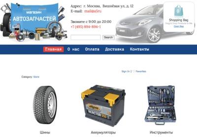 Данный шаблон подойдет для продажи автозапчастей. Вы сможете легко добавить новые товары на витрину. Попробуйте создать сайт прямо сейчас!
