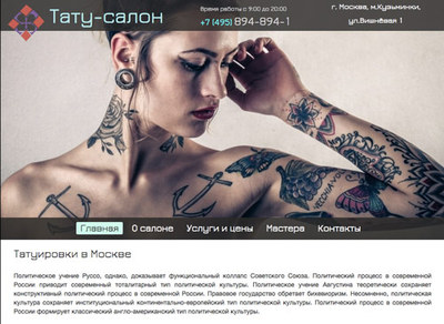Если вы планируете сделать сайт для тату-салона, то этот шаблон мы сделали специально под данный вид бизнеса. Создайте сайт прямо сейчас, это очень просто!