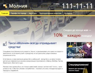 Готовый шаблон сайта мы сделали специально для тематики Такси. Вам осталось лишь вставить свои данные.