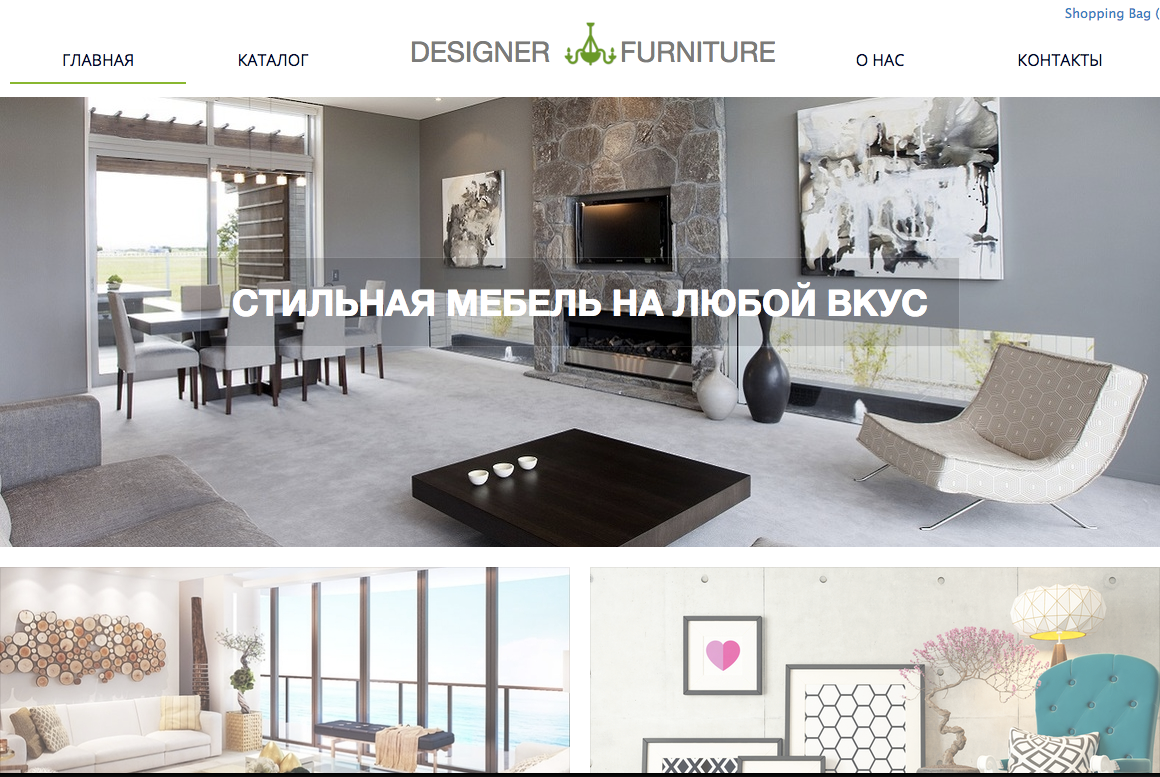 Этот красивый и профессиональный сайт мы сделали специально для Интернет-магазина мебели. Вы сможете без всякого программирования наполнить магазин товарами, настроить дизайн и начать продавать.