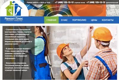Если вам нужен сайт на тему ремонта квартир, то этот шаблон мы сделали специально для вас. Мы постарались учесть все важные детали. Вы всегда сможете изменить любой элемент шаблона. Попробуйте прямо сейчас!
