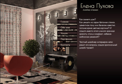 Данный шаблон удачно подойдет, как для частных специалистов в области дизайна интерьеров, так и для компаний из этой области. Создать сайт на A5.ru очень просто! Начните прямо сейчас, это бесплатно!