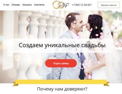 Нужен сайт на тему свадебных мероприятий? Тогда данный одностраничный шаблон должен вам подойти.  Мы постарались учесть все важные детали вашего бизнеса!