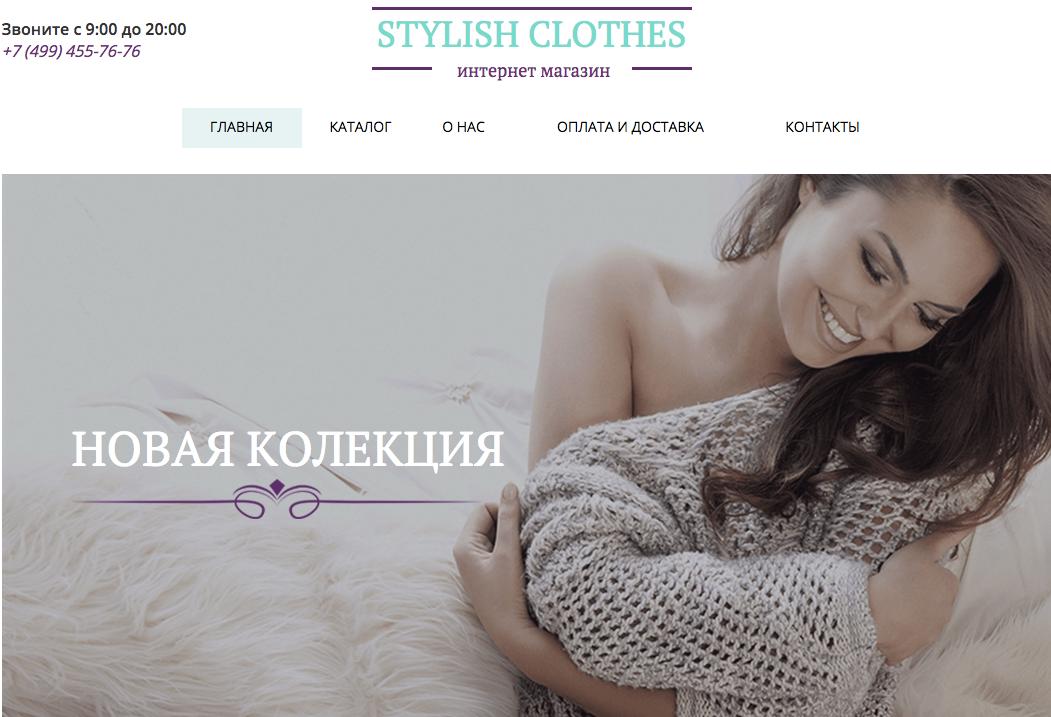Если Вам нужно сделать интернет-магазин для одежды, то попробуйте данный шаблон. Вы всегда можете добавить свои товары, изменить дизайн — все это буквально за несколько минут. Начните делать свой Интернет-магазин прямо сейчас!