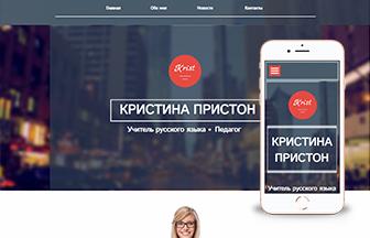 Как проще всего создать сайт для учителя русского языка? Сделайте сайт на данном шаблоне — вы сможете исправить любой элемент при помощи мышки буквально за несколько минут.