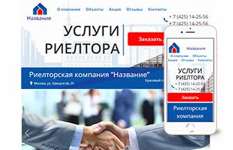 Этот профессиональный одностраничный сайт мы сделали для риэлторских услуг. Создайте сайт прямо сейчас и начните получать первых клиентов!