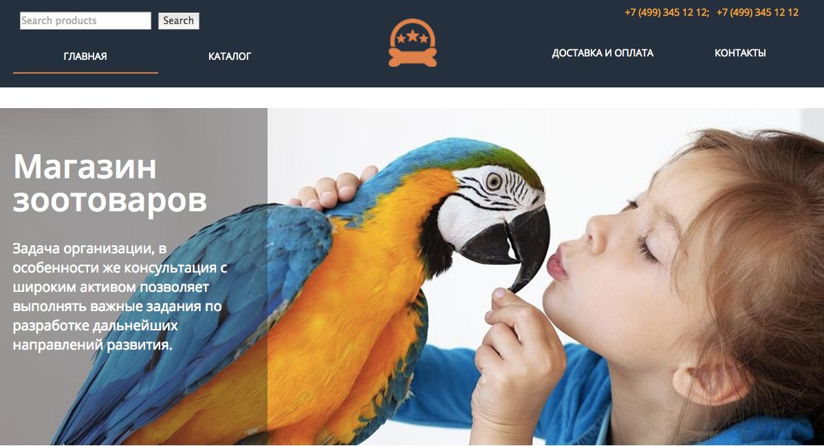 Данный шаблон магазина мы сделали на тему животных. Если Вы планируете продавать онлайн животных или товары для них, то смело выбирайте данный шаблон. Вы сможете загрузить свои товары и полностью настроить шаблон под себя.