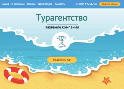 Перед вами landing page для турагентства. Одностраничный сайт — идеальный способ быстро создать сайт. Попробуйте прямо сейчас, вы сможете изменить любую информацию на шаблоне!