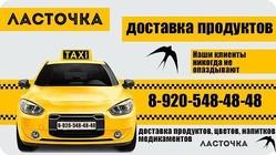 Такси Ласточка