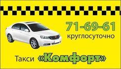 Такси Комфорт