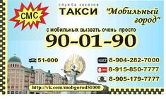 Такси Мобильный город