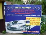 Такси Кураж