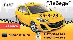 Такси Лебедь