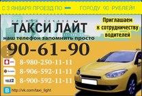 такси Лайт