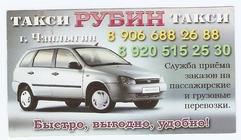 Такси Рубин