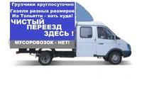 Грузоперевозки Тольятти, Грузоперевозки Тольятти Газель, Грузоперевозки Газель, Грузчики Тольятти,  Газель, Газель Тольятти, Тольятти грузоперевозки, квартирный переезд в Тольятти, офисный переезд в Тольятти, грузчики Тольятти, перевозки грузов в Тольятти, доставка товара в Тольятти, грузовое такси, грузовое такси Тольятти, грузовое такси Газель, грузовое такси Газель Тольятти, перевозки мебели в Тольятти, заказать Газель, заказать грузоперевозки, грузоперевозки Грузоперевозки, квартирные переезды, офисные переезды, дачные переезды, грузчики, перевозки грузов, доставка товара, погрузо-разгрузочные работы. Услуги грузчиков и аренда Газелей. 62-43-32. Мы из Тольятти!!!   Вам надо перевезти груз по Тольятти? Осуществить квартирный переезд по Тольятти? Квартирный переезд из Тольятти в другой город? Офисный переезд в Тольятти? Перевезти пианино? Перевезти что нибудь на дачу или привезти с дачи? Переехать из Тольятти в другую область? Доставить груз из магазина до дома? Перевезти мебель по Тольятти? Переехать из Тольятти в любое место звоните! 62-43-32.
