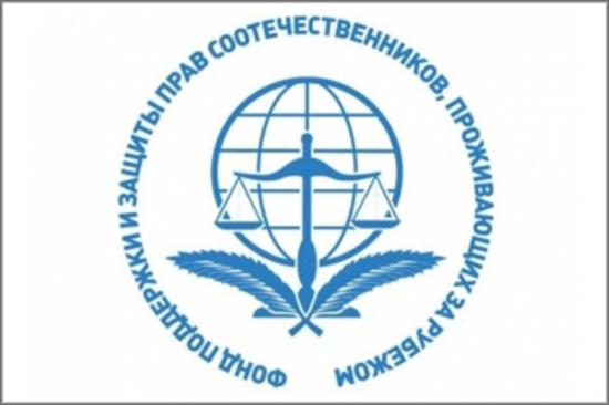 В Госдуме обсудили, как поддержать соотечественников за рубежом