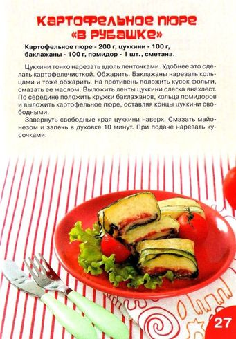 Рецепты блюд для детей с года до двух лет