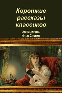 Короткие рассказы классиков