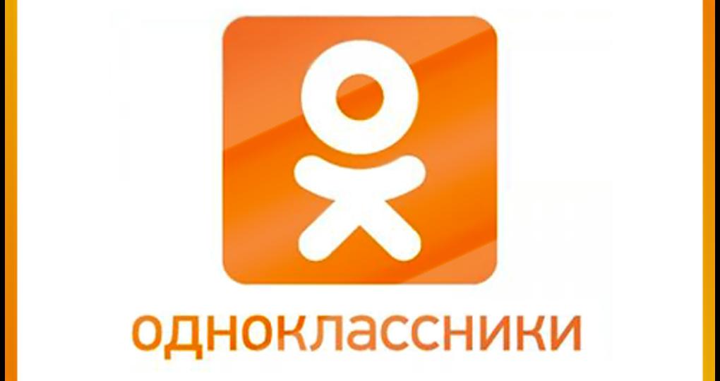 Взломать одноклассники, взлом odnoklassniki.ru, пароль одноклассники.