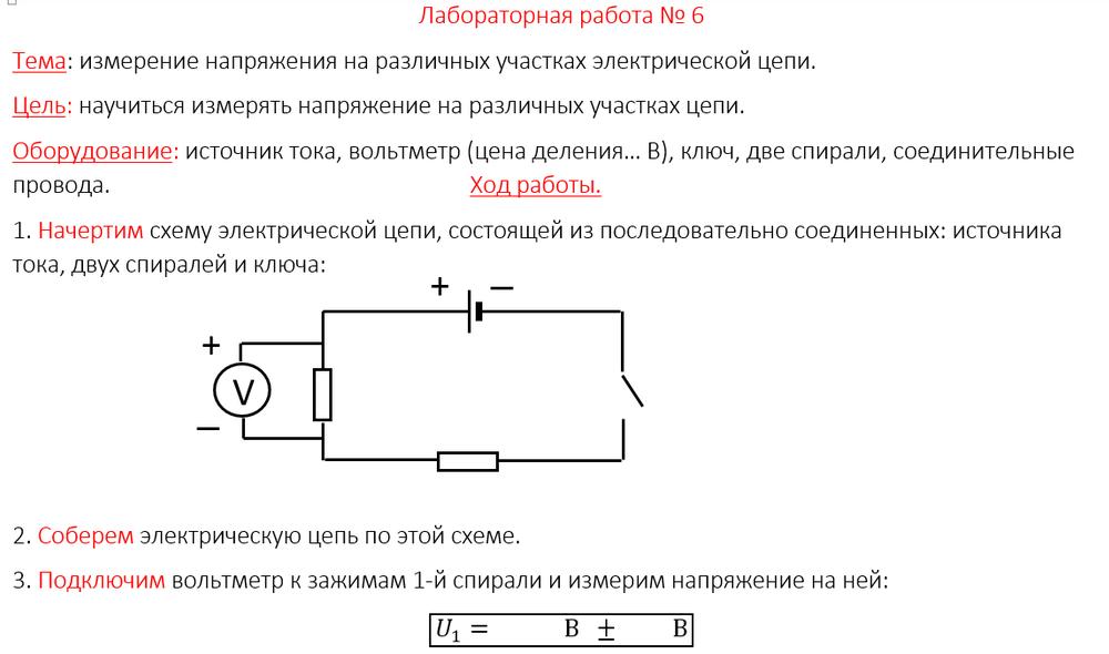 В электрической схеме состоящей из последовательно соединенных